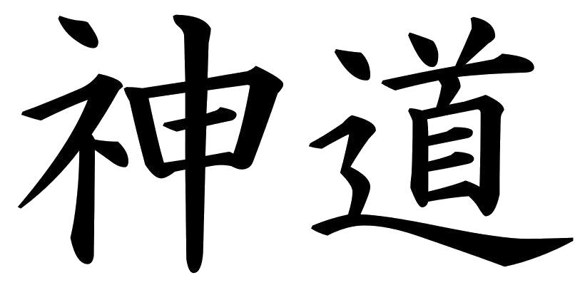 Kanji Aikido Free PNG Image