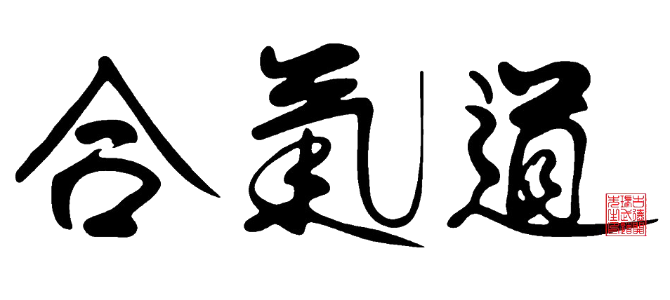 Kanji Aikido PNG Download Image